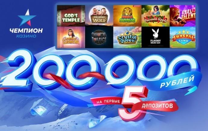 Online игры казино Champion