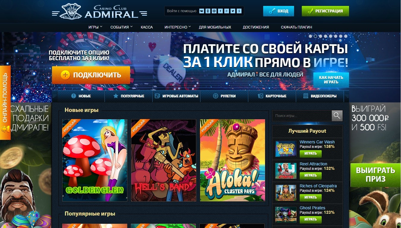 Череповецкий сайт игровые автоматы скачать игры игровые автоматы играть в телефоне