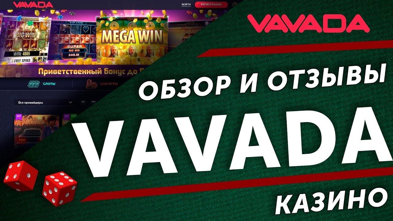 Официальный портал казино Vavada