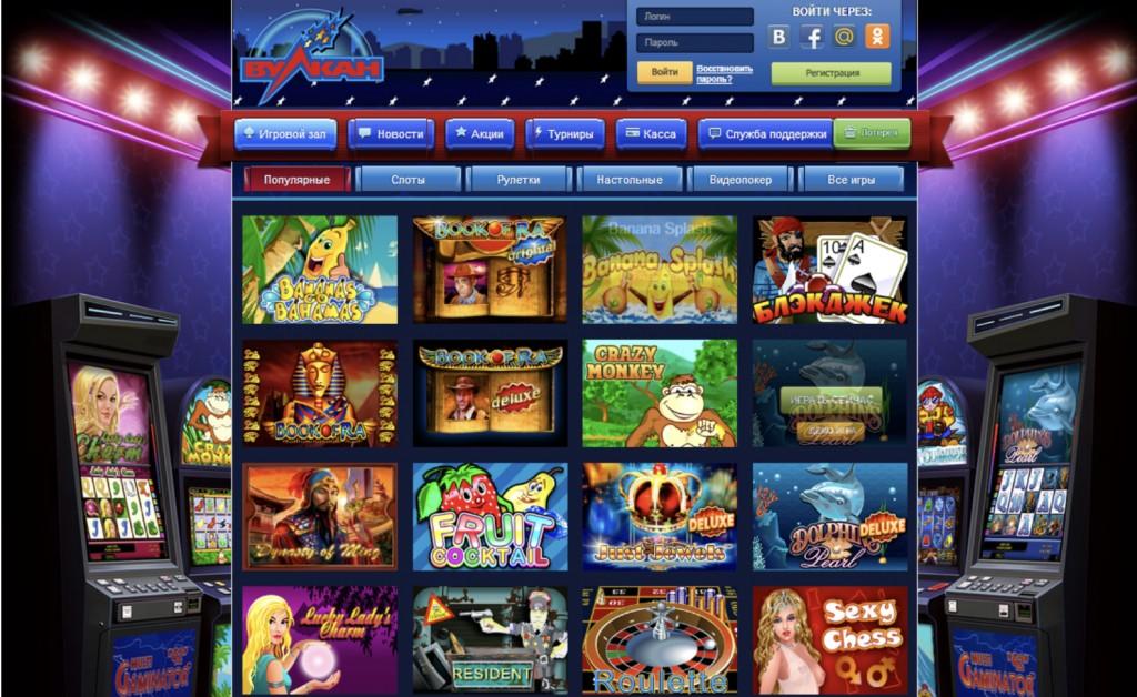 Игровые автоматы казино вулкан скачать resorts online casino