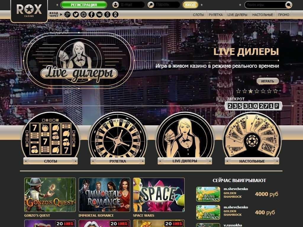 Официальный сайт Roxcasino