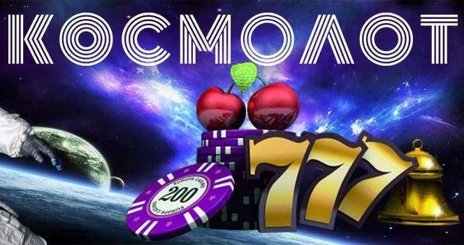 Онлайн-казино Космолот - что оно может предложить своим клиентам?