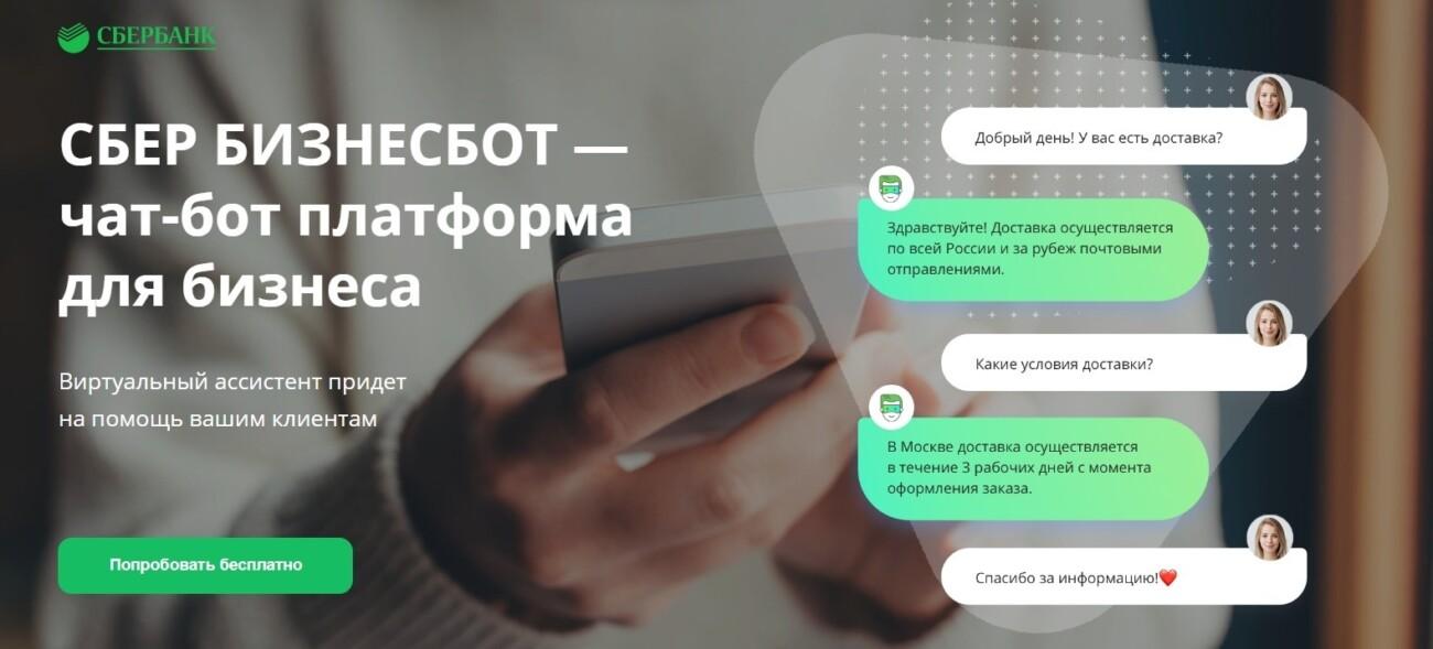 Сбербанк» запустил чат-бот платформу для бизнеса «Сбер Бизнесбот»